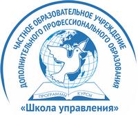ЧОУ ДПО «Школа управления»